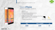 Space Phone mCell 5G.